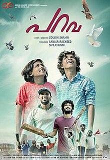 Parava 2017 Malayalam Full Movie Download BluRay 480p & 720p