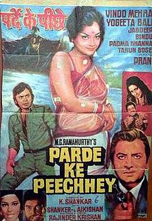 <i>Parde Ke Peechey</i> 1971 Indian film