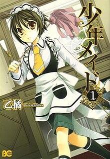Shōnen Maid - Wikipedia