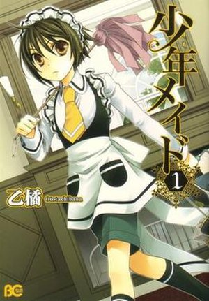 Shōnen Maid - The cover of the first manga volume.