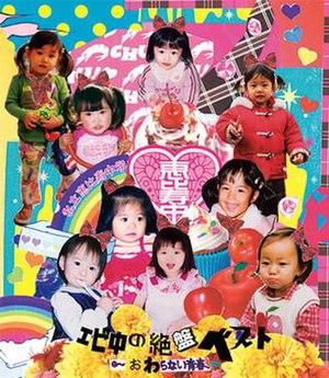 Ebichū no Zeppan Best: Owaranai Seishun - Image: Shiritsu Ebisu Chugakū Ebichū no Zeppan Best ~Owaranai Seishun~ (DFCL 1956) cover