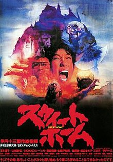 Suito-homu-japanese-movie-poster-md.jpg