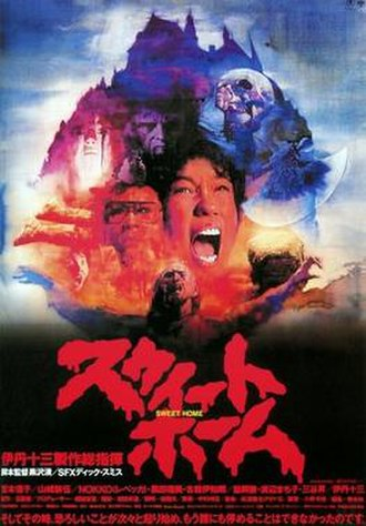 Sweet Home (film) - Image: Suito homu japanese movie poster md