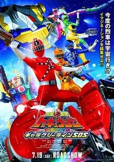 <i>Ressha Sentai ToQger the Movie: Galaxy Line S.O.S.</i> 2014 Japanese film
