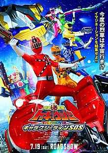 Ressha Sentai ToQger Movie: Galaxy Line S.O.S. Subtitle Indonesia