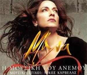 Mala: I Mousiki Tou Anemou (song) - Image: Vissi Malasingle