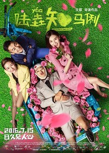 When larry met mary 2016 DvDScr Chinese Full Movies Watch Online