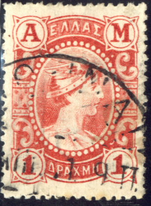"""Postage stamps and postal history of Greece - Greek 1 drachma stamp from """"A M"""" issue, 1902"""