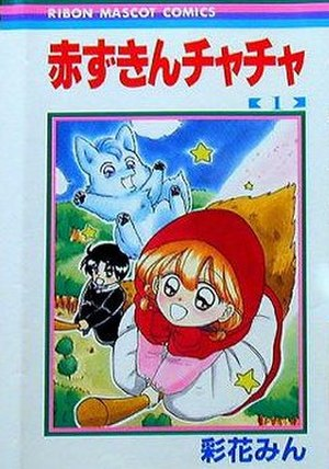 Akazukin Chacha - Cover of the first volume