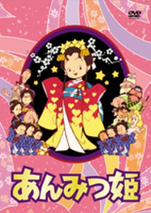 Anmitsu Hime - Cover of the second DVD box for the anime.