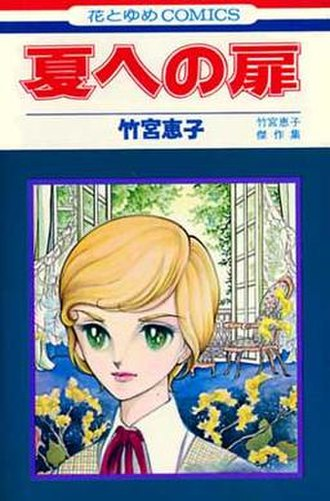 Natsu e no Tobira - Cover of the Anthology Book Natsu e no Tobira, featuring protagonist Marion