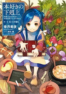 Ascendance of a Bookworm light novel volume 1 cover.jpg