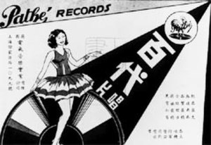 Pathé Records (China) - Image: Baak Doi