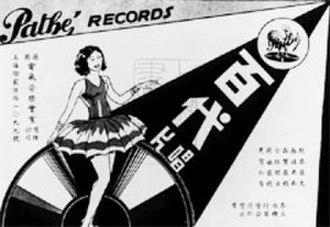 Pathé Records (China) - Image: Baak Doi