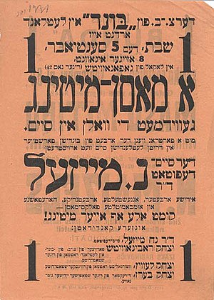 General Jewish Labour Bund in Latvia - Bilingual Bundist election poster from Latvia, announcing a meeting in 1931 with member of Saeima Dr. Noah Meisel