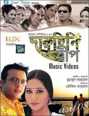 Daruchini Dip - DVD Cover