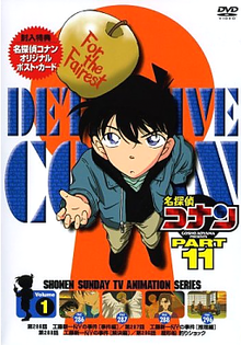 220px-Detective_Conan_DVD_11.png