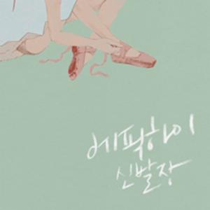 Shoebox (album) - Image: Epik High Shoebox