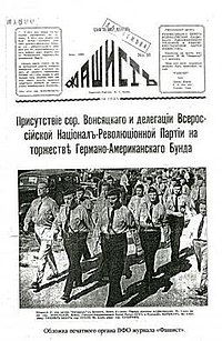 Fashist-kovro 1939.jpg