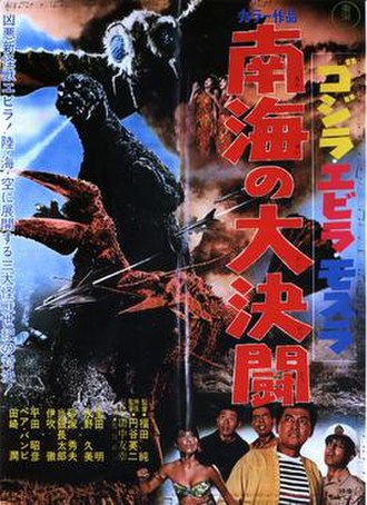 Ebirah, Horror of the Deep - Theatrical release poster