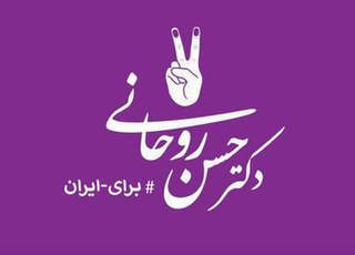 2017 Hassan Rouhani presidential campaign