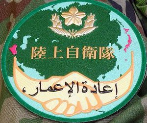 Japanese Iraq Reconstruction and Support Group - Image: JIRSG Patch