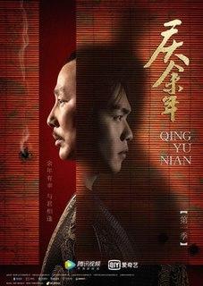 <i>Joy of Life</i> (TV series) China television series