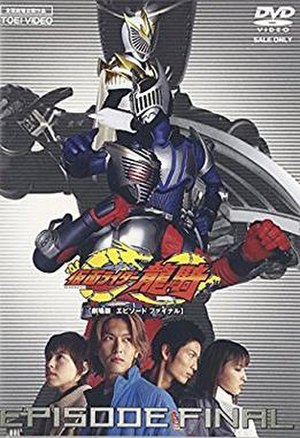 Kamen Rider Ryuki: Episode Final - Cover art of DVD.