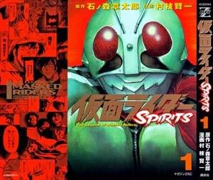 Kamen Rider Spirits - Image: Kamen Rider SPIRITS Volume 1