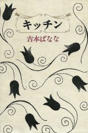Kitchen (novel) - First edition (Japanese)