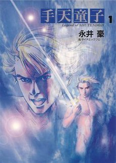Legend of Shutendoji 1 (1998).jpg