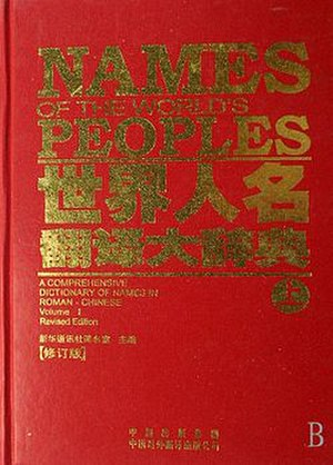 Transcription into Chinese characters - Image: Names of the World's Peoples