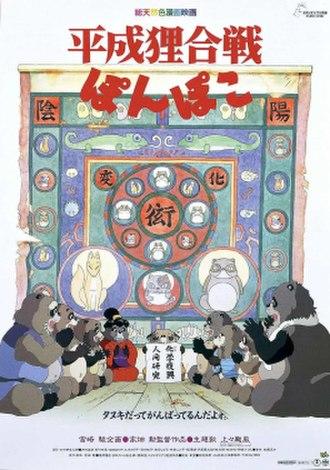 Pom Poko - Japanese release poster