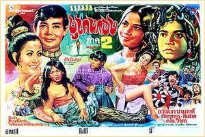 The Snake King's Wife Part 2 - The Thai film poster.