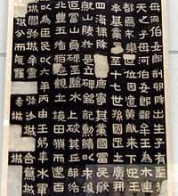 Detail of a rubbing of the Gwanggaeto Stele (414 AD), one of the few surviving records made by Goguryeo, written in Classical Chinese.