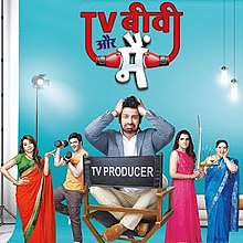 TV, Biwi aur Main - Wikipedia