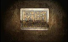 The Legend of the Condor Heroes (2008 TV series) (intertitle).jpg