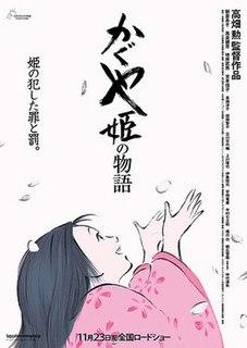 <i>The Tale of the Princess Kaguya</i> 2013 Japanese animated fantasy drama film co-written and directed by Isao Takahata,