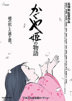 The Tale of the Princess Kaguya - Japanese theatrical release poster