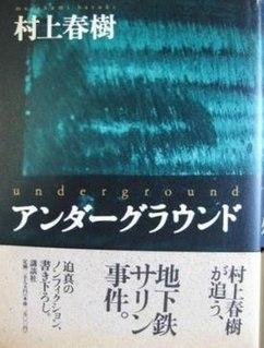 book by Japanese novelist Haruki Murakami