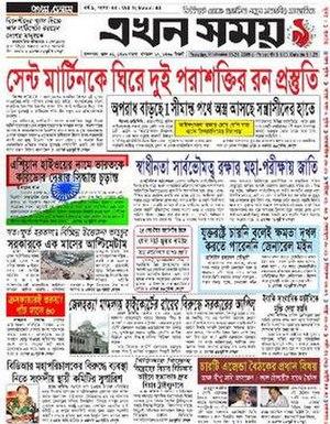 Akhon Samoy - Front page of The Akhon Samoy on 15 September 2009