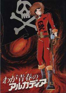 <i>Arcadia of My Youth</i> 1982 film by Tomoharu Katsumata