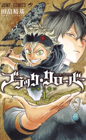 Black Clover - The cover of the first volume of Black Clover.