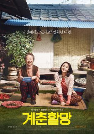 Canola (film) - Official poster