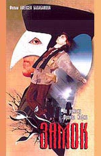 The Castle (1994 film) - DVD cover