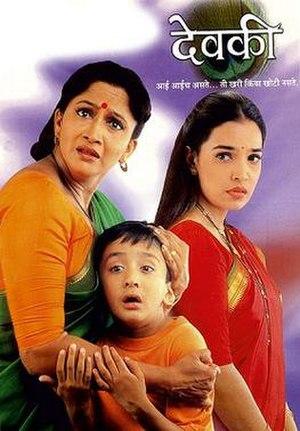 300px-Devki_Marathi_Movie.jpg