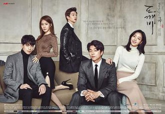 Guardian: The Lonely and Great God - Promotional poster