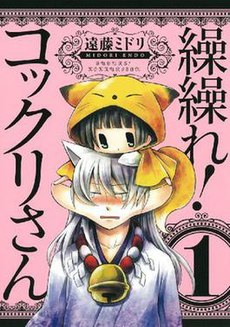 Gugure! Kokkuri-san volume 1 cover.jpg