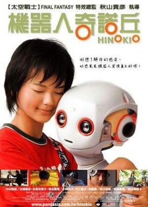 Hinokio - Hinokio film poster