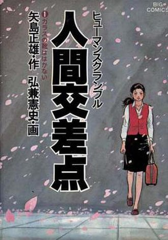 Human Crossing - First edition of Human Crossing, published by Shogakukan on October 1, 1981